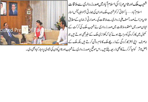 president zardari meets with sania mirza