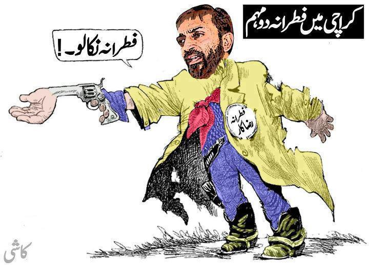 fitrana cartoon