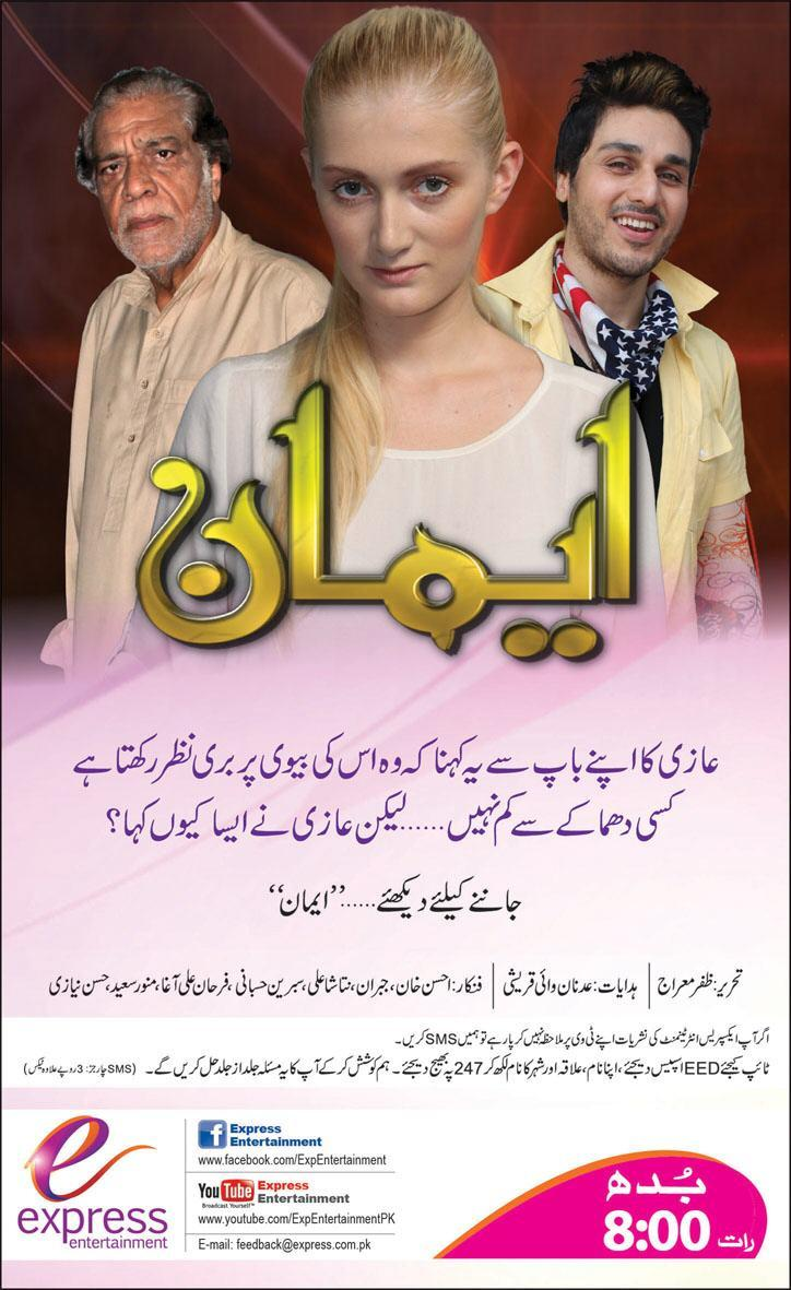 Drama serial imaan Express Entertainment