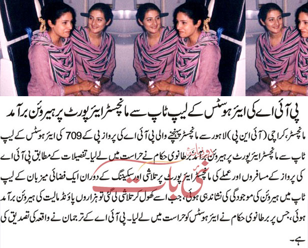 Air Hostess Jobs in Pia http://justscandals.com/pia-airhostess-arrested-at-manchester-airport-for-smuggling-drugs-in-her-laptop-bag.html/